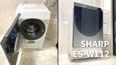 シャープのドラム式洗濯機「ES-W112」を1年間使ってみた感想