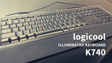 【レビュー】ロジクールのイルミネートキーボード「K740」