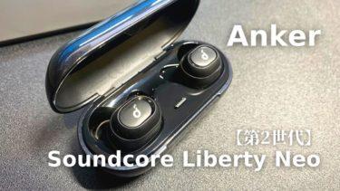 【レビュー】通勤にオススメ!アンカーの「Soundcore Liberty Neo」