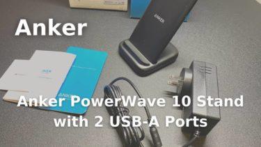 【レビュー】初めてのワイヤレス充電器にオススメ「Anker PowerWave 10 Stand with 2 USB-A Ports」