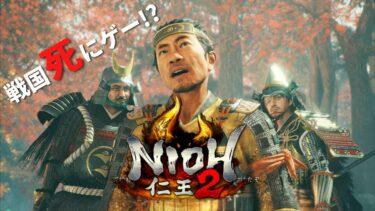 【レビュー】戦国死にゲー「仁王2 Complete Edition」