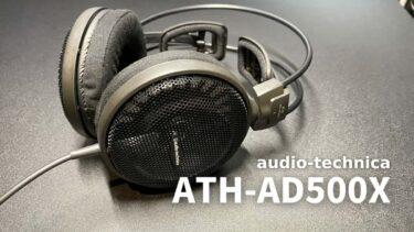 【レビュー】「ATH-AD500X」初めてのオープン型ヘッドホンならコレ!