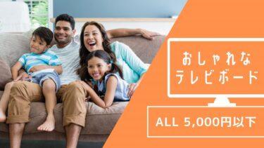 【5,000円以下】安くておしゃれなテレビボード4選