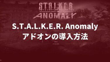 【STALKER Anomaly 1.5.1】アドオンの導入方法